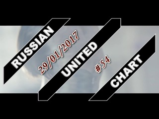 RUSSIAN UNITED CHART (January 29, 2016) [TOP 40 Hot Russia Songs]