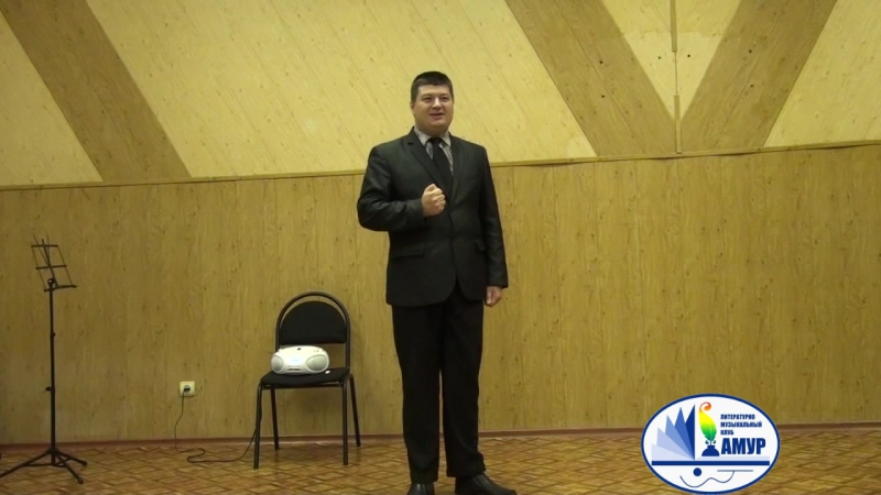 Д.Максюков. Приамурье , авт. П.Комаров