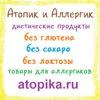 """""""Атопик и Аллергик"""" atopika.ru"""