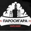 """Электронные сигареты Новосибирск """"Паросигара"""""""