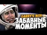 Garry's Mod Приколы 4 (Funny Moments) - приколы в гаррис мод, чипсики, титаник!