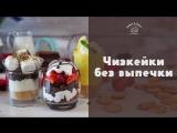 Готовим любимые чизкейки быстро [sweet & flour]