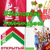 Молодёжь Хойникщины/#БРСМ