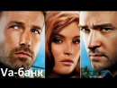 Va-банк / Runner Runner 2013 Брэд Фурман Full HD 1080