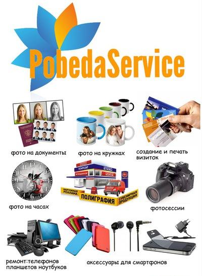 Pobeda Service