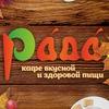 Кафе вкусной и здоровой пищи РАДА