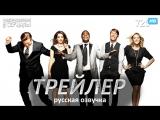 Студия 30 / 30 Rock (3 сезон) Трейлер (Rus) [HQ 720]