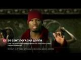 Дело о банкротстве американского рэпера 50 Cent закрыто в суде США