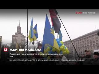 На Украине вспоминают погибших в уличных столкновениях в 2013-2014 годах