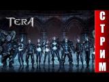TERA Online Стрим №5