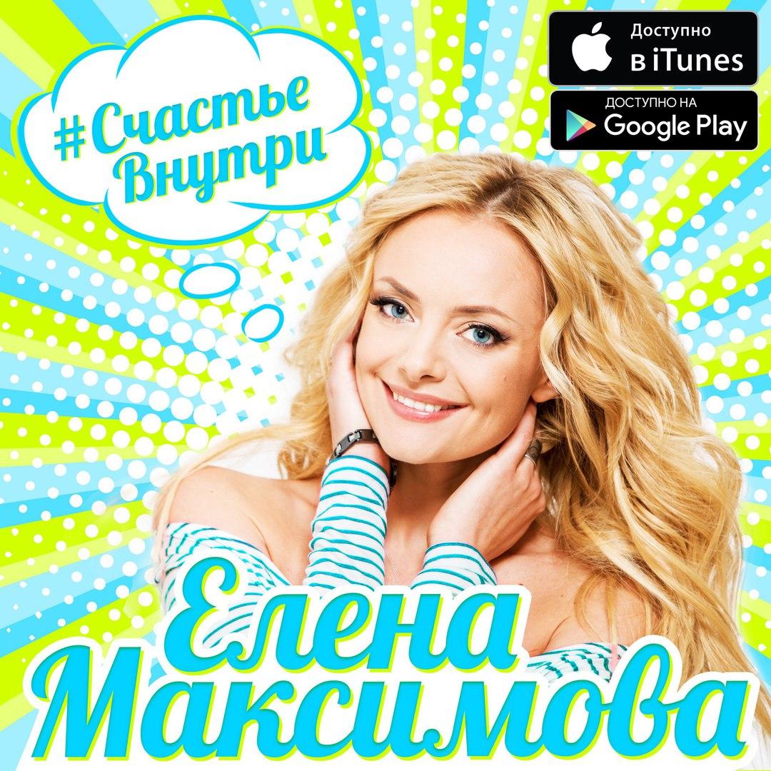 Елена Максимова, Москва - фото №4