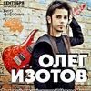21/09 Олег Изотов в Тема Баре (Москва)