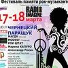 II Фестиваль памяти рок-музыкантов