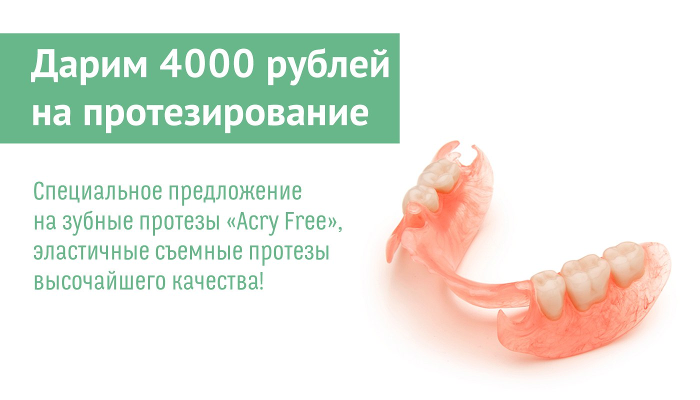 Скидка на протезирование зубов Acry Free