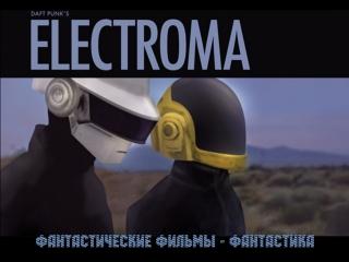 Электрома / Electroma (2006)