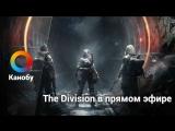 [21:00] The Division в прямом эфире