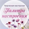 """ТМ """"Палитра настроения"""" букеты из конфет Донецк"""