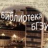 Библиотека БГЭУ/ Library BSEU