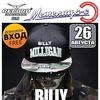 Billy Milligan - концерт в Самаре.