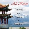 AltKitai Товары из Китая