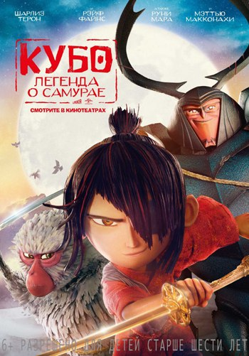 Кубо. Легенда о самурае / Kubo and the Two Strings (2016) BDRip 720p от Scarabey | iTunes