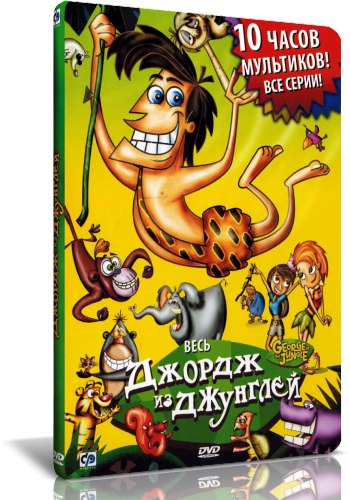 Джордж из джунглей / George of the Jungle [01-16 из ?] (2007-2008) 8xDVD5 от New-Team | D | Лицензия