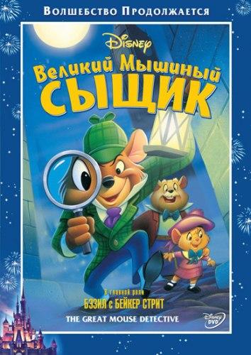 Великий мышиный сыщик / The Great Mouse Detective (1986) HDRip от Kaztorrents | D