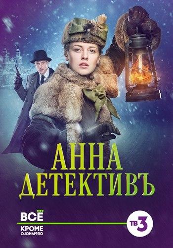 Анна-детективъ [01-48 из 56] (2016) WEB-DLRip-AVC от Files-x