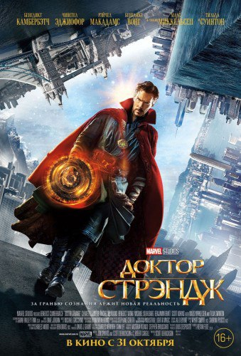 Доктор Стрэндж / Doctor Strange (2016) TS-AVC от D.D.G. | Звук с TS