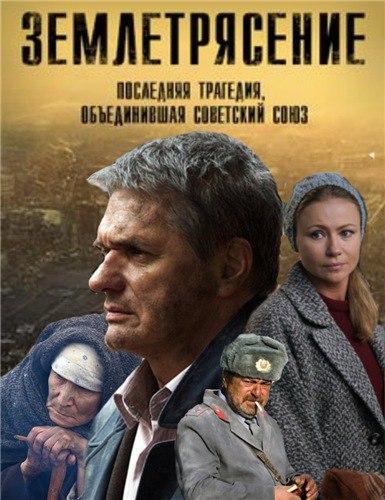 Землетрясение (2016) WEB-DL 1080p   iTunes