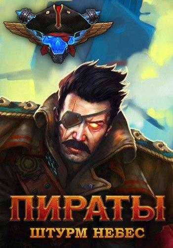 Пираты: Штурм небес [1.0.09] (2016) PC | Online-only
