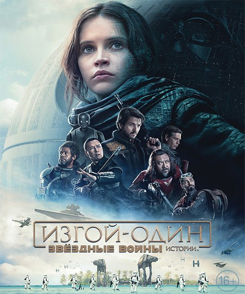 Изгой-один: Звёздные войны. Истории / Rogue One: A Star Wars Story (2016) CAMRip *PROPER* | D