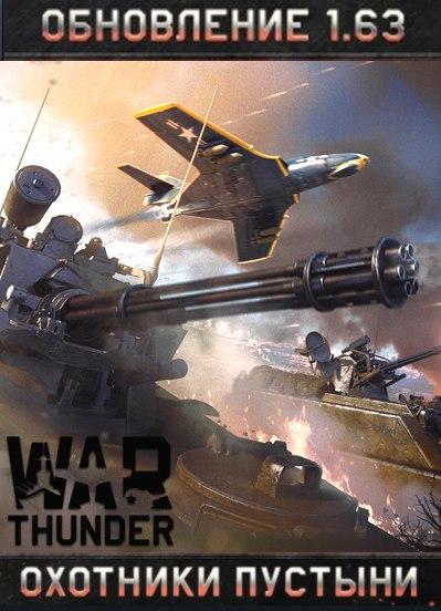 War Thunder: Охотники пустыни [1.63.3.148] (2012) PC | Online-only