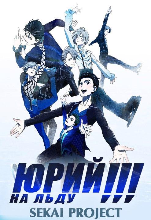 Юрий на льду!!! / Yuri on Ice!!! [01-11 из 12] (2016) HDTVRip 720p | SEKAI PROJECT