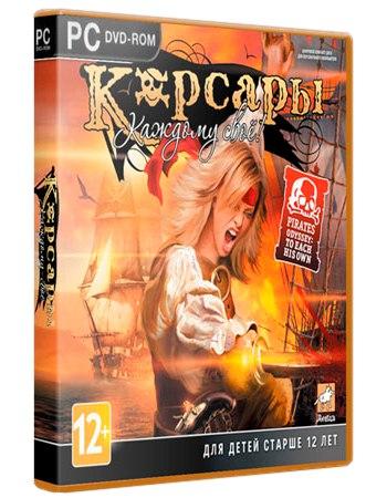 Корсары: Каждому своё / Sea Dogs: To Each His Own [v 1.5.0 + 3 DLC] (2012) PC   RePack от qoob