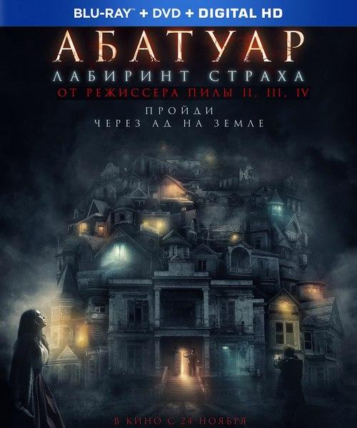 Абатуар / Abattoir (2016) BDRip 720p | D