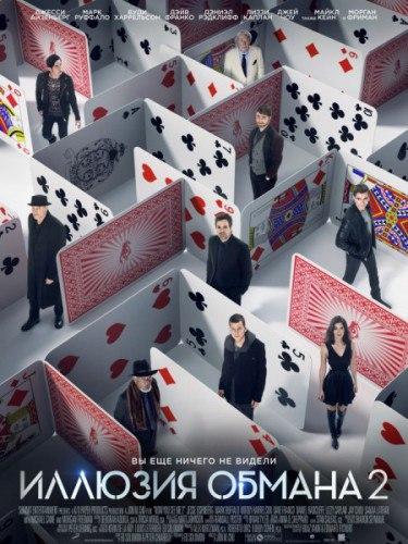 Иллюзия обмана 2 / Now You See Me 2 (2016) DVD9 от New-Team | Лицензия