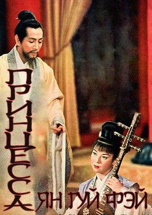 Принцесса Ян Гуй Фэй (Йокихи) / Yokihi (Princess Yang Kwei Fei) (1955) BDRip | А
