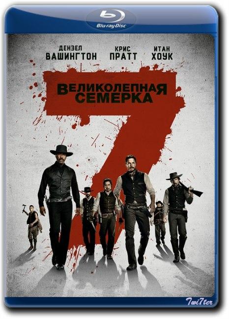 Великолепная семерка / The Magnificent Seven (2016) BDRip от ExKinoRay | Лицензия