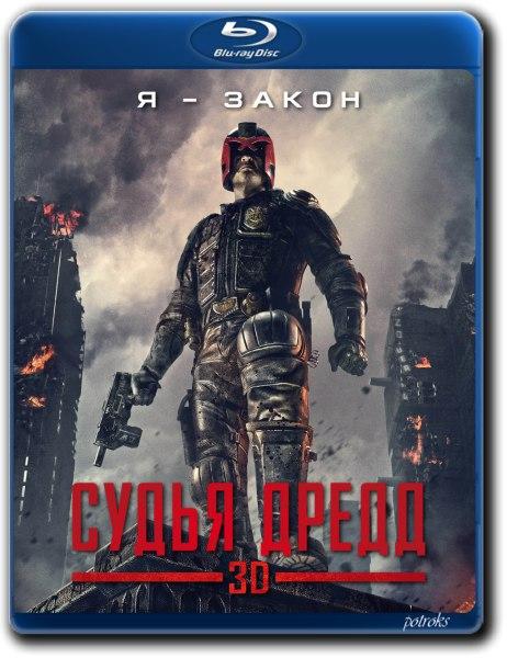 Судья Дредд 3D / Dredd (2012) BDRip 720p от HELLYWOOD | D, A