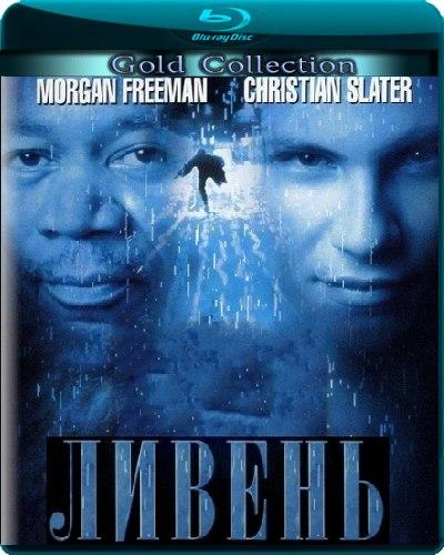 Ливень / Hard Rain (1998) BDRip 1080p