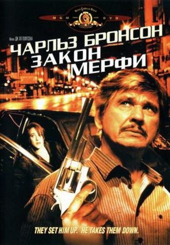 Закон Мерфи / Murphy's Law (1986) BDRip от Koenig | P, A