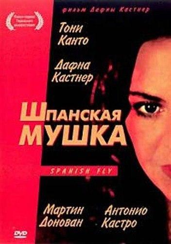 Шпанская мушка / Spanish Fly (1998) DVDRip | P