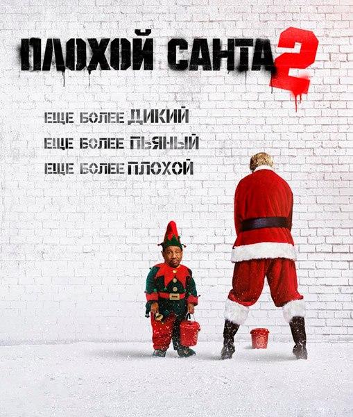 Плохой Санта 2 / Bad Santa 2 (2016) TS | D
