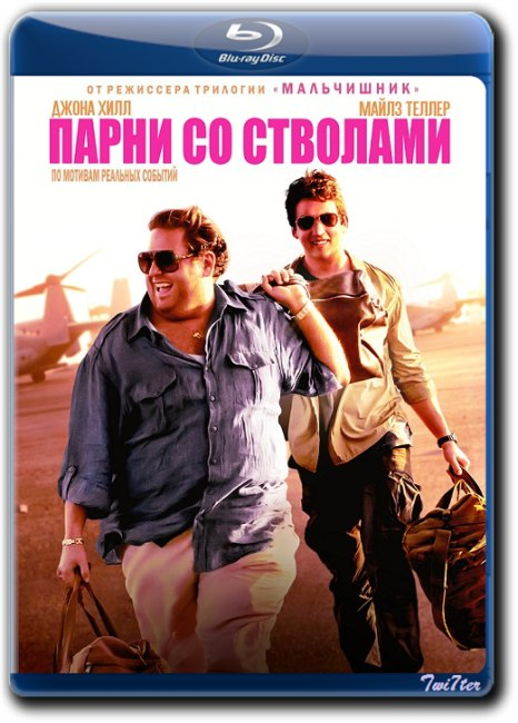 Парни со стволами / War Dogs (2016) BDRip от ExKinoRay | Лицензия
