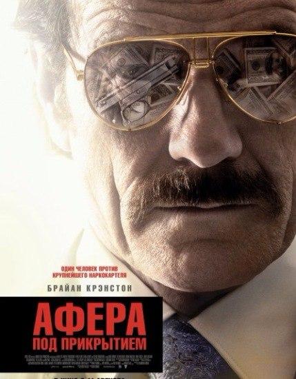 Афера под прикрытием / The Infiltrator (2016) BDRip | RUS Transfer | Лицензия