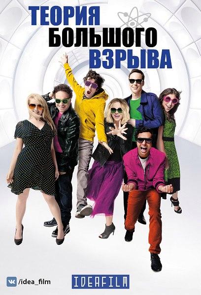 Теория большого взрыва / The Big Bang Theory [10x01-11 из 24] (2016) HDTV 720p   IdeaFilm