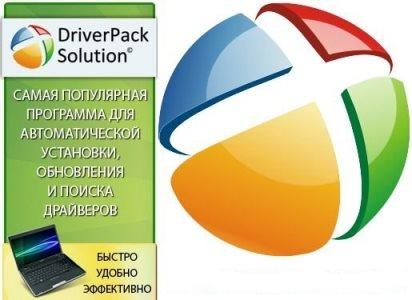 DriverPack Solution 16.11 + Драйвер-Паки 16.11.1 (2016) РС
