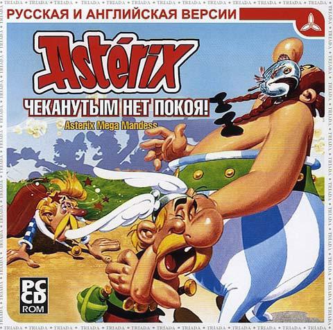 Asterix: Чеканутым Нет Покоя! (2008) PC