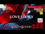 Lords of the sound. Love story. 12 февраля в Садах Победы